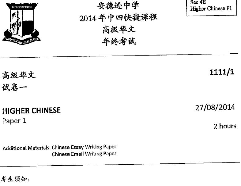 Higher Chinese Sec 4 Prelims From 6 Schools (2014)
