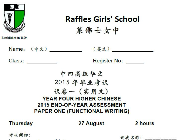 Higher Chinese Sec 4 prelims from 4 schools (2015)