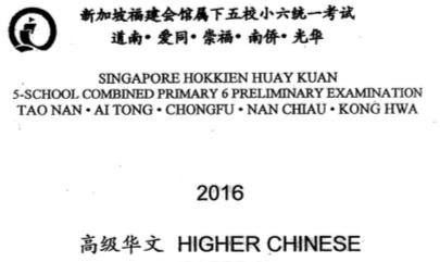 P6 Higher Chinese SA2 2016 Tao Nan Exam Papers