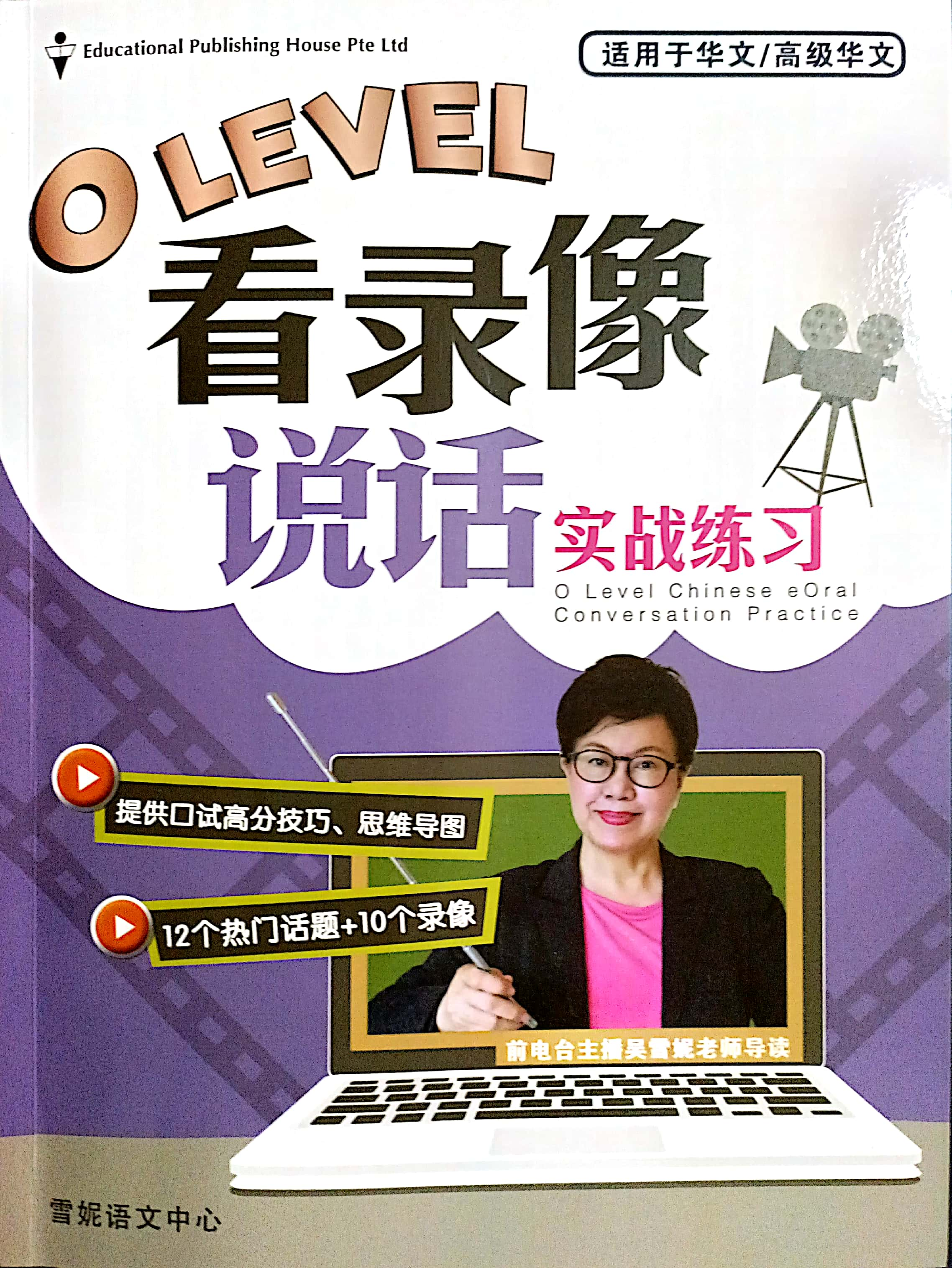 O Level Chinese E Oral Conversation Practice